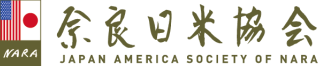 奈良日米協会​    JASNARA   =JAPAN AMERICA SOCIETY OF NARA=
